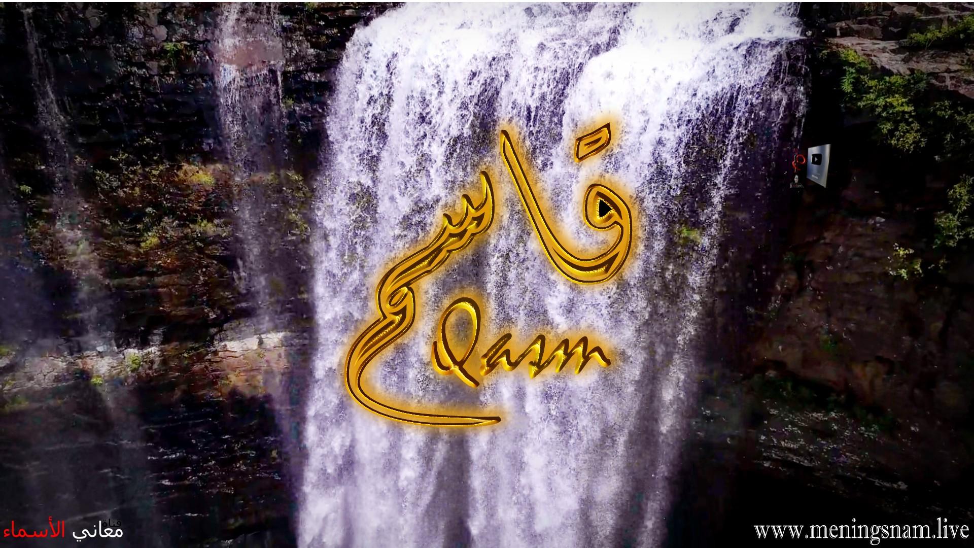 معنى اسم قاسم وصفات حامل هذا الاسم Qasem