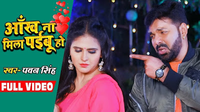 Ankh Na Mila Paibu Ho Song Lyrics - Bhojpuri Songs Pawan Singh