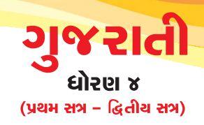 Textbook STD 4 Gujarati First Language PDF
