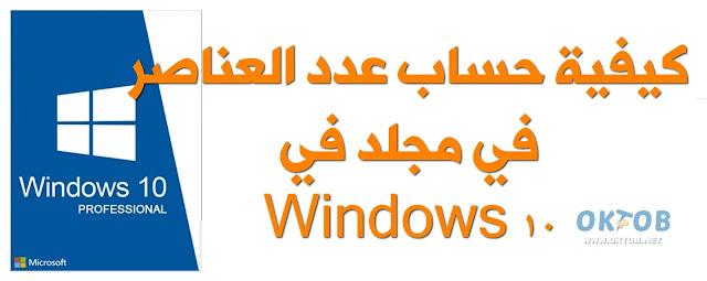 كيفية حساب عدد عناصر مجلد في Windows 10