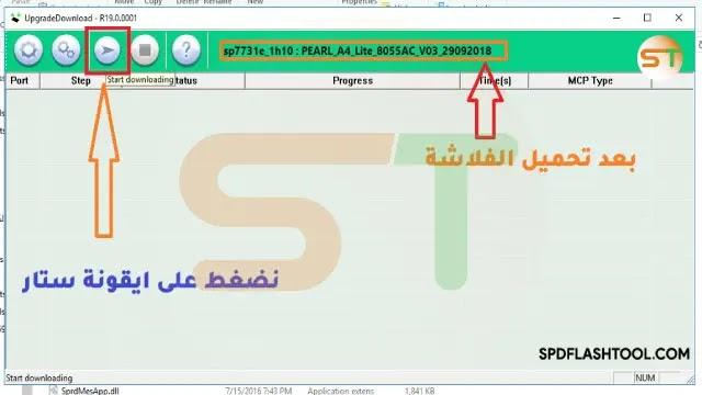 شرح-طريقة-التفليش-ببرنامج-Spreadtrum-Upgrade-Tool-4