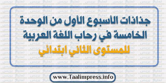 جذاذات الأسبوع الأول من الوحدة الخامسة في رحاب اللغة العربية للمستوى الثاني ابتدائي