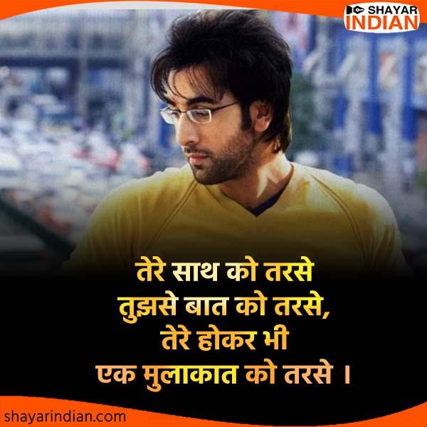 Sath, Tarase, Mulakat : Miss You Status Image for Girlfriend in Hindi