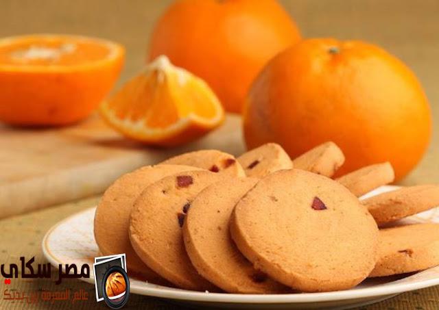 بسكويت البرتقال وطريقة التحضير بالصور Orange biscuits