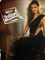 Where Is The Venkatalakshmi (2021) Hindi Dubbed Full Movie Watch Online Movies