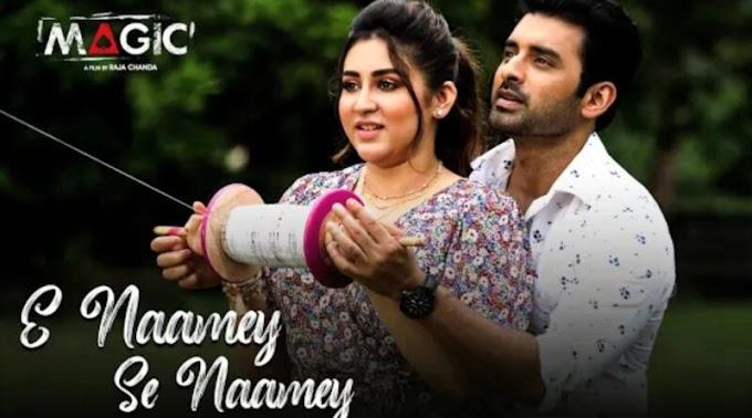 E Naamey Se Naamey Lyrics (এ নামে সে নামে) | Magic | Ankush | Oindrila | Shaan | Anwesshaa | Dabbu | Raja Chanda
