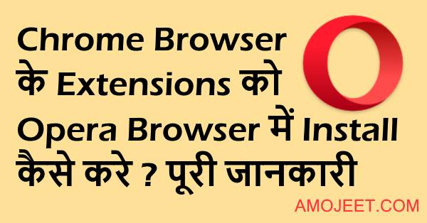 Chrome-Extensions-Ko-Opera-browser-mei-install-add-kaise-kare