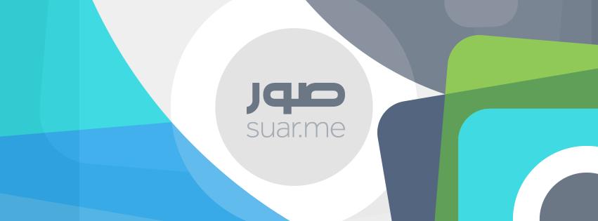 تعرف أكثر علي مميزات موقع suar.me التابع لشركة حسوب لرفع ومشاركة صورك مجاناً