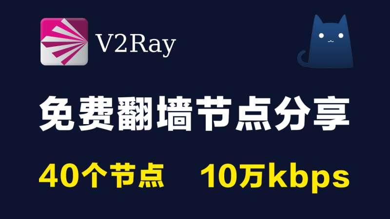 40个免费高速v2ray节点分享clash订阅链接|10万kbps|2021最新科学上网梯子手机电脑翻墙vpn代理稳定|v2rayN,clash,trojan,shadowrocket小火箭