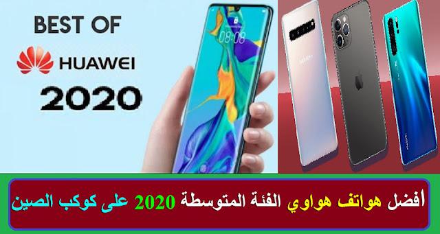 """""""أفضل هواتف هواوي الفئة المتوسطة 2020"""" ا""""فضل هواتف هواوي الفئة المتوسطة """"2020 """"أفضل هواتف الفئة المتوسطة 2020"""" """"أفضل هواتف الفئة المتوسطة 2020 في مصر"""" أفضل هواتف الفئة المتوسطة 2020 في السعودية"""" أفضل هواتف الفئة المتوسطة 2020 في في البحرين أفضل هواتف الفئة المتوسطة 2020 في قطر"""" أفضل هواتف الفئة المتوسطة 2020 في الاردن"""" أفضل هواتف الفئة المتوسطة 2020 في العراق"""" أفضل هواتف الفئة المتوسطة 2020 في العالم"""" أفضل هواتف الفئة المتوسطة 2020 في الدول العربية"""" أفضل هواتف الفئة المتوسطة 2020 في الصين"""" """"افضل هواتف سامسونج الفئة المتوسطة 2020"""" """"افضل هواتف الفئة الاقتصادية 2020"""" """"أفضل هواتف الفئة المتوسطة 2020 في مصر"""" """"أفضل هواتف الفئة الاقتصادية 2020"""" """"هواوي P30 Pro"""" """"هواوي ميت 20 برو"""" """"هواوي P30"""" """"هواوي P20 Pro"""" Huawei Mate 20 X"""""""" """"هواوي ميت 20"""" """"هواوي ميت 10 برو"""" """"هواوي P20"""" """"هواوي بي سمارت"""" """"هواوي P30 لايت"""" """"افضل جوال هواوي"""" """"افضل جوال هواوي ولا سامسونج"""" """"افضل جوال هواوي 2020"""" """"افضل جوال هواوي شريحتين"""" """"افضل جوال هواوي للاطفال"""" """"افضل جوال هواوي 2019"""" """"افضل جوال هواوي 2018"""" """"افضل جوال هواوي من الفئة المتوسطة"""" """"افضل جوال هواوي تصوير"""" """"افضل جوال هواوي الجديد"""" """"افضل جوال هواوي او سامسونج"""" """"افضل جوال هواوي او ايفون"""" """"افضل جوال هواوي رخيص"""" """"افضل جوال هواوي 2012"""" """"احسن موبايل هواوي ولا سامسونج"""" """"ايهما افضل موبايل هواوى ولا سامسونج"""" """"افضل هواوي ولا سامسونج"""" """"افضل جوال سامسونج او هواوي"""" """"افضل جوالات هواوي 2020"""" """"افضل موبايل هواوي 2020"""" """"افضل هاتف هواوي 2020"""" """"افضل تليفون هواوي 2020"""" """"افضل هواتف هواوي 2020"""" """"افضل جوال هواوي شريحتين2020"""" """"افضل موبايل هواوي شريحتين"""" """"افضل جهاز هواوي شريحتين"""" """"افضل جوال شريحتين"""" """"جوال هواوي شريحتين"""" """"جوالات هواوي شريحتين"""""""