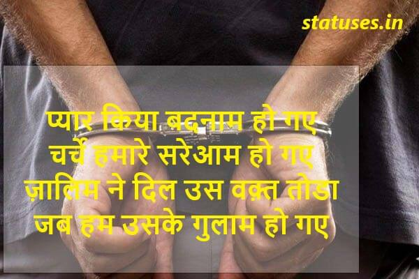 dard bhari love shayari in hindi