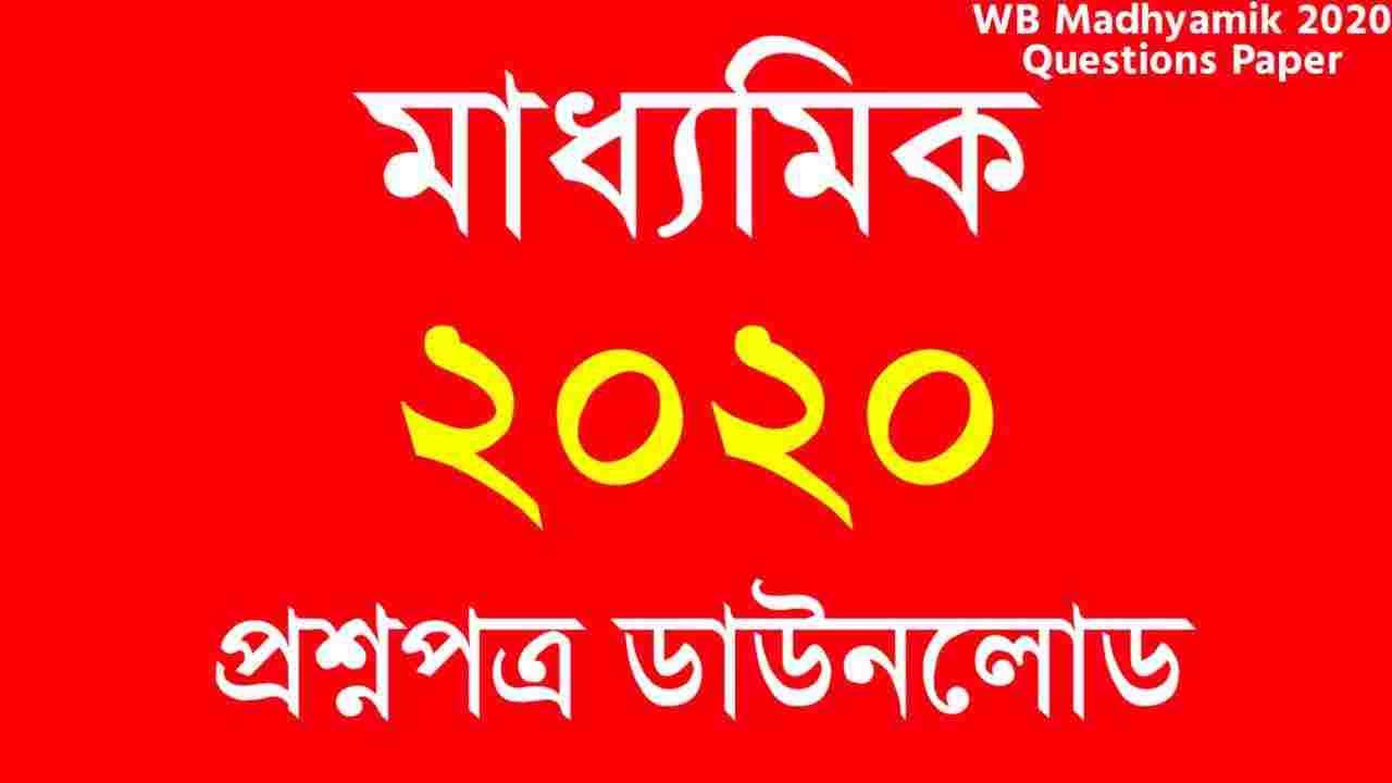 [PDF] WB Madhyamik Question Paper 2020 Download - ২০২০ মাধ্যমিক পরীক্ষার প্রশ্নপত্র