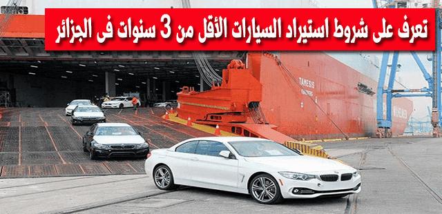 Conditions-importation-voitures-moins-3-ans-en-Algerie