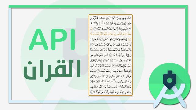 API القران الكريم كامل للاندرويد ستوديو