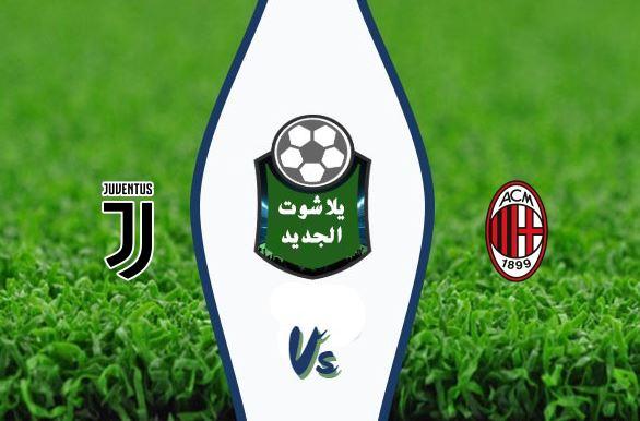 نتيجة مباراة يوفنتوس وميلان اليوم الخميس 13-20-2020 Bt Sport كأس إيطاليا