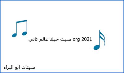 سيت حبك عالم ثاني org 2021