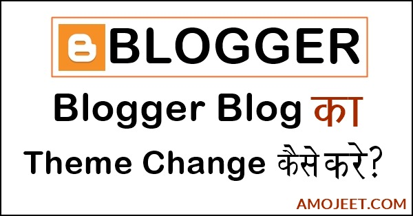 blogger-blog-ka-theme-change-kaise-kare