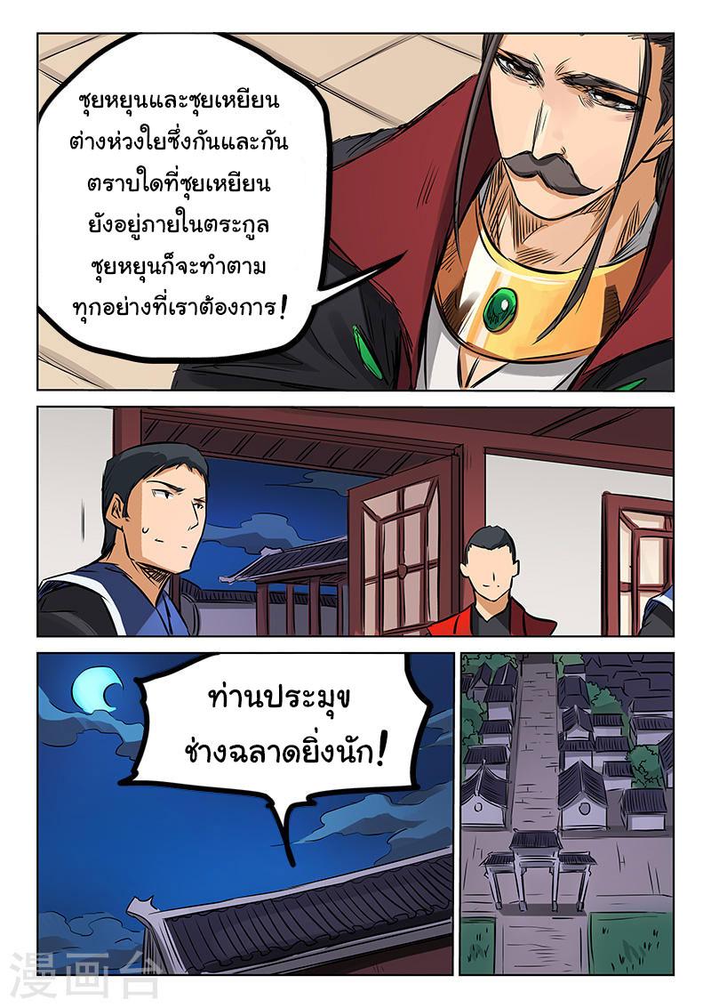 อ่านการ์ตูน Star Martial God Technique 157 ภาพที่ 2