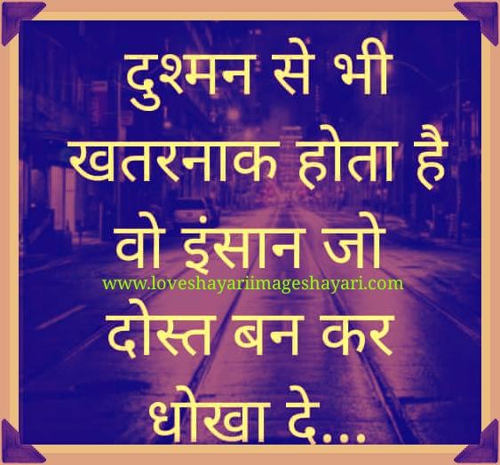 quotes for gf in hindi and dosti shayari.