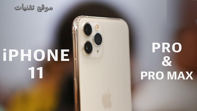 https://www.te9nyat.com/2019/09/iphone-11-iphone-11-pro-iphone-11-pro.html