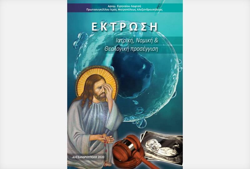 Νέο βιβλίο για την Έκτρωση από τον Πρωτοσύγκελλο της Μητρόπολης Αλεξανδρούπολης Αρχιμανδρίτη Ειρηναίο Λαφτσή