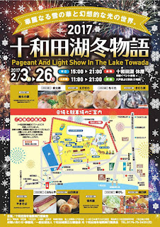 Lake Towada Winter Story Towadako Fuyu Monogatari 2017 venue map 平成29年十和田湖冬物語 会場図