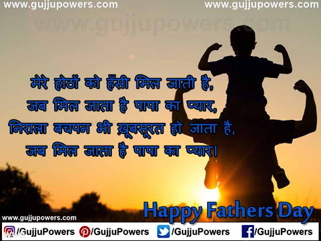 fathers day shayari in hindi images