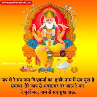 vishwakarma puja image download