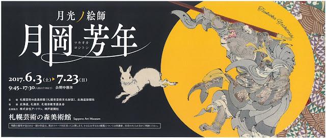 YOSHITOSHI TSUKIOKA; Moon Painter at Sapporo Art Park, Hokkaido