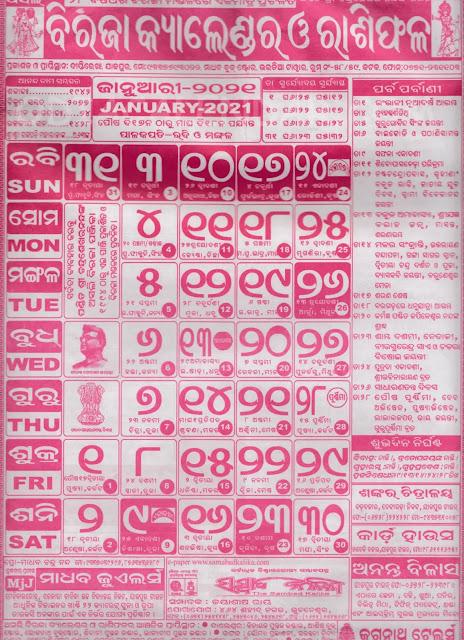 Odia Biraja Panjika Calendar 2021 January