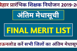 94000 Primary Teacher Niyojan Final Merit List