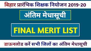Final Merit List