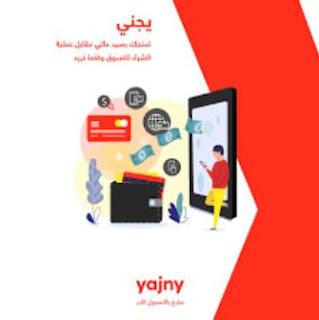 تطبيق, يجنى, للتسوق, عبر, الانترنت, والحصول, على, كاش, باك, وخصومات, Yajny