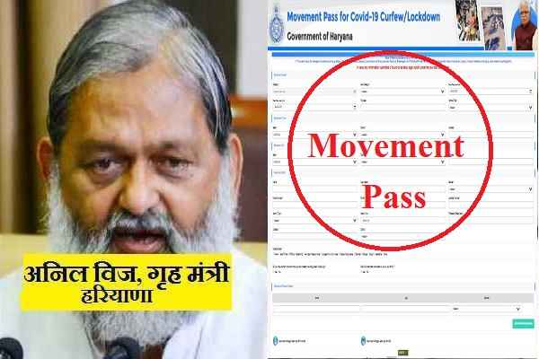 movement-pass-for-public-in-haryana-make-mandatory-anil-vij