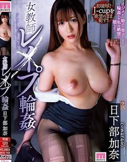 MIDE-763 Female Teacher Les X Pu ● Kana Kusakabe
