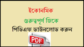 Economics Objective Questions And Answers Pdf In Bengali