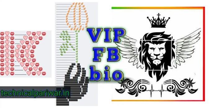 vip fb account बनाने के लिए stylish bio for facebook for boy and girls