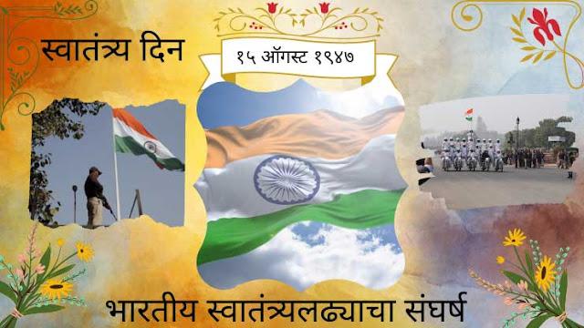 स्वातंत्र्य  दिन # Independence Day- भारतातील ४० प्रसिद्ध सण आणि उत्सव | 40 Famous Festivals and Celebrations in India