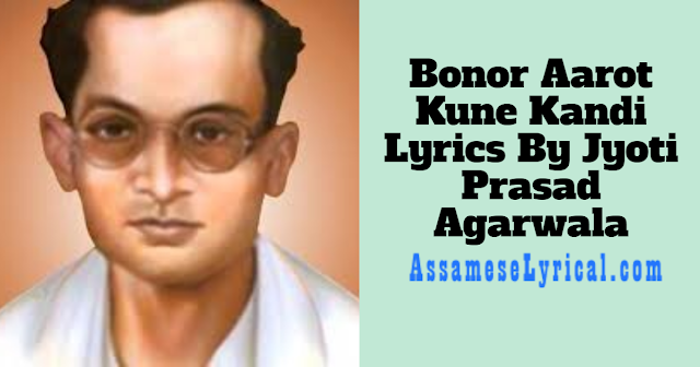 Bonor Aarot Kune Kandi Lyrics