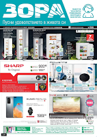 https://platform.broshura.bg/brochures/brochure_view/zora/1