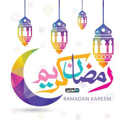 كروت معايدة رمضان 2020 بطاقات تهنئة لرمضان