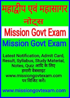 Mhadwip and mhasagar notes or objective question in hindi pdf