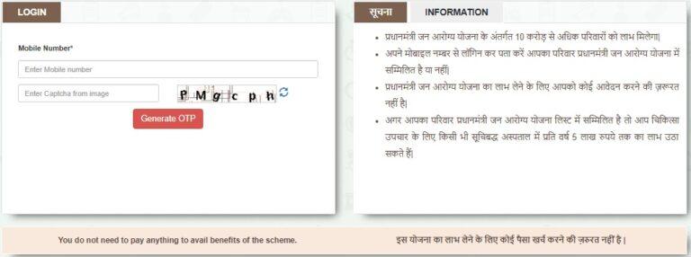 आयुष्मान भारत योजना लिस्ट 2020 – नाम ऑनलाइन Ayushman Bharat Yojana List 2020 – Find Name Online at mera.pmjay.gov.in
