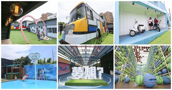 台中沙鹿|夢想街|愛心鞦韆|夢幻球牆|早餐巴士|貨櫃屋酒吧|籃球場|互動彩繪
