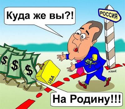 Статистика по масштабам оттока капитала из России в 2018 году