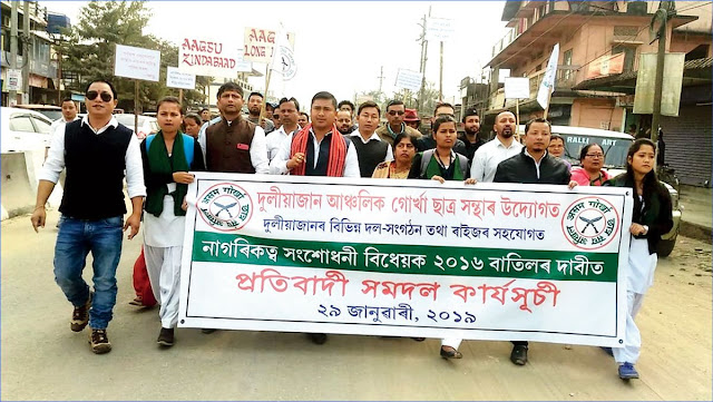 Assam Gorkhas march in protest against citizen bill