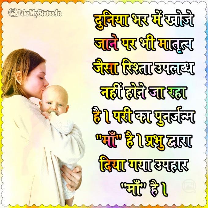 10 माँ और माँ के प्यार के बारे में कविताएँ | Ma Shayari Hindi