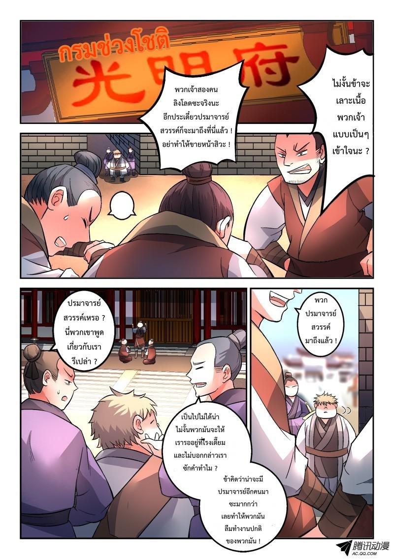 อ่านการ์ตูน Spirit Blade Mountain 124 ภาพที่ 12