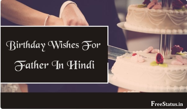 Birthday-Wishes-For-Father-In-Hindi