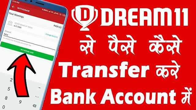 Dream11 से पैसे Bank Account में Transfer कैसे करे - How to transfer money from Dream11 to Bank Account